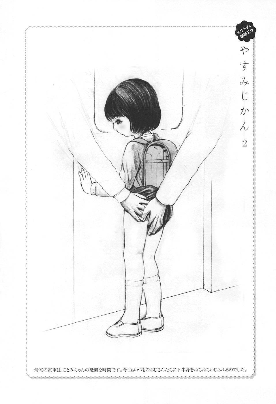 Kodomo Rakuen Ransel Shoujo Hen 55