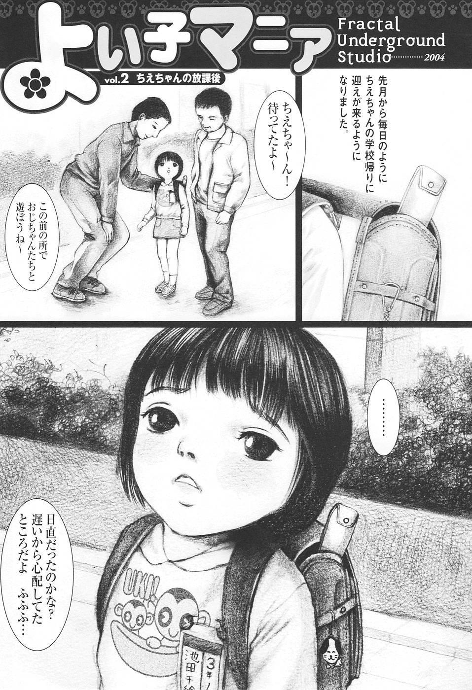Kodomo Rakuen Ransel Shoujo Hen 56
