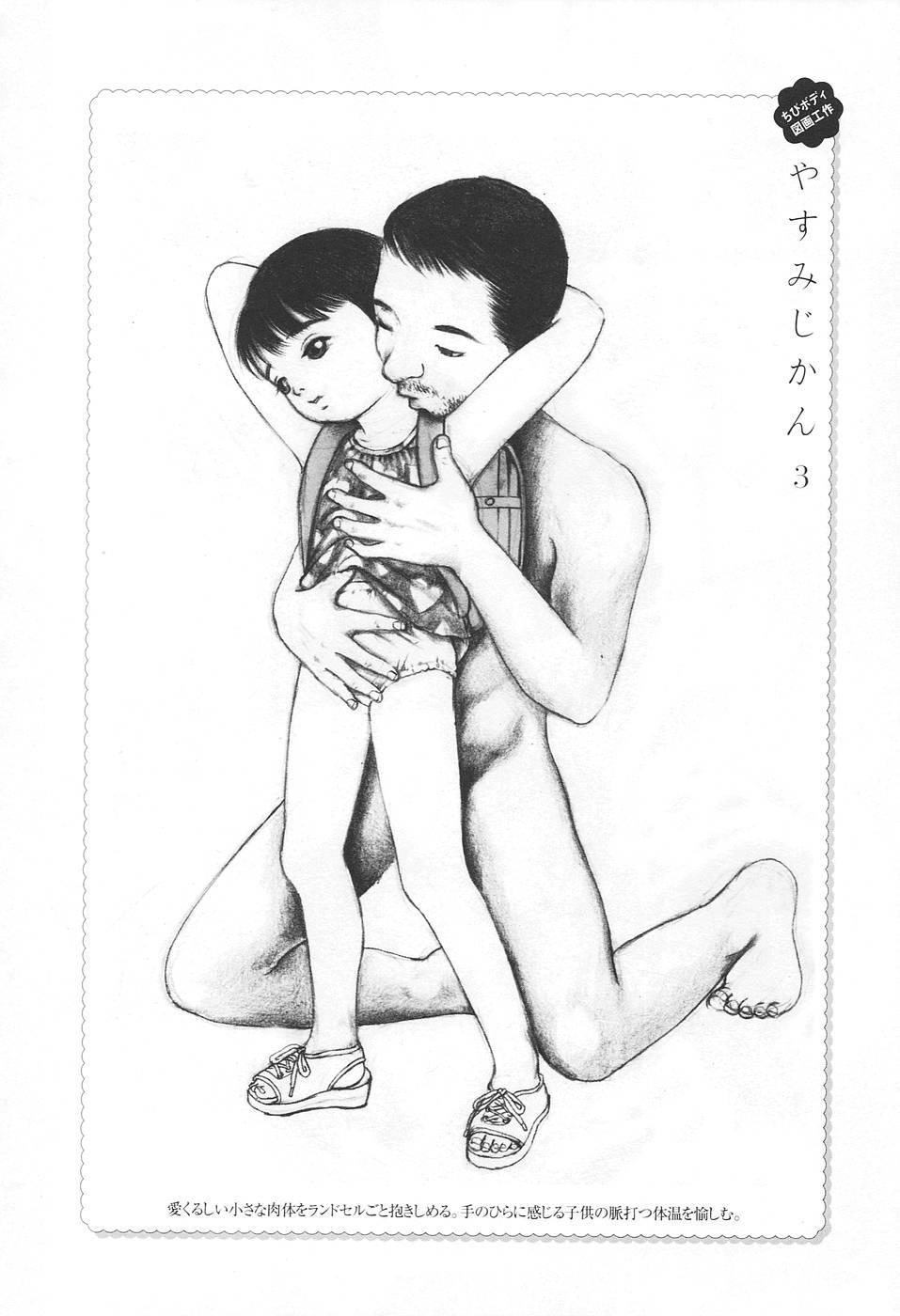 Kodomo Rakuen Ransel Shoujo Hen 65