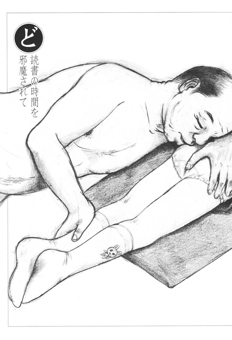Kodomo Rakuen Ransel Shoujo Hen 77
