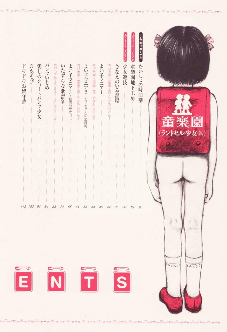 Kodomo Rakuen Ransel Shoujo Hen 7