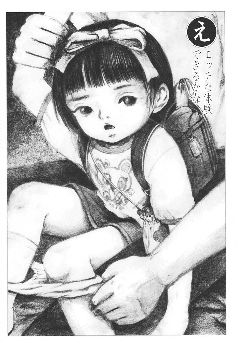 Kodomo Rakuen Ransel Shoujo Hen 81