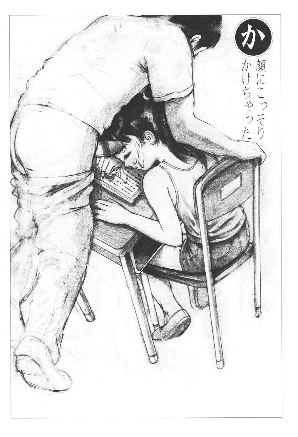 Kodomo Rakuen Ransel Shoujo Hen 83