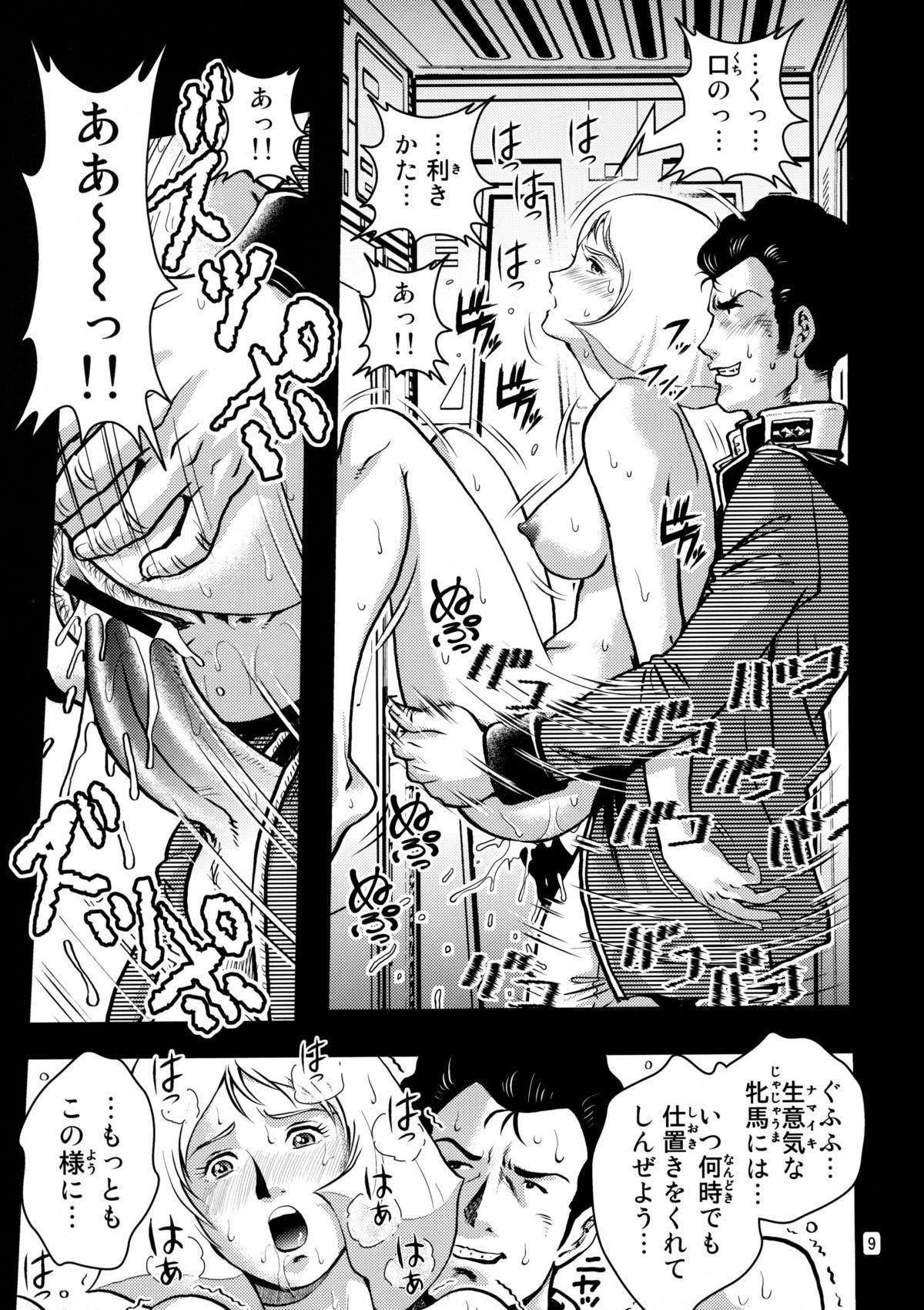 Sayla Hatsujou 7