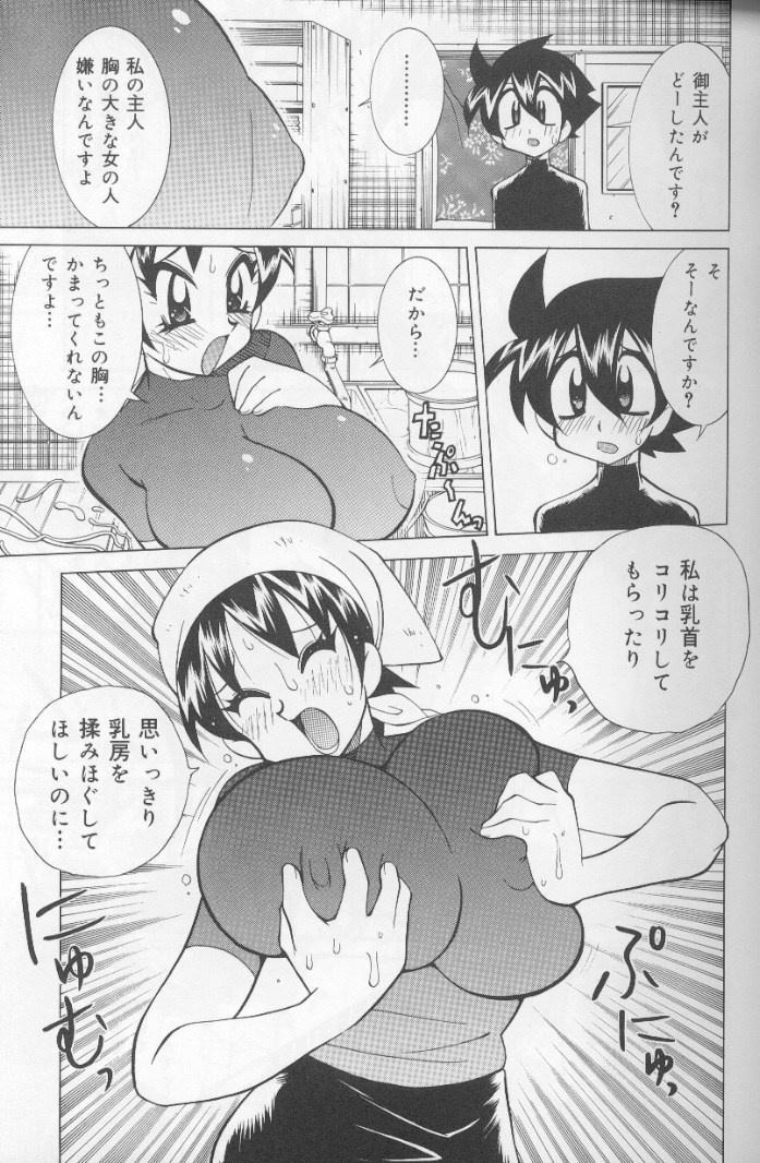 Bakunyuu Pero Pero Shimai 99