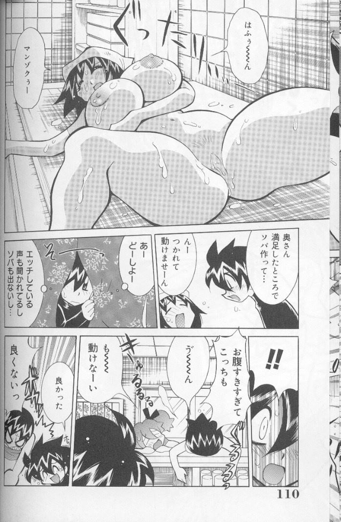 Bakunyuu Pero Pero Shimai 108