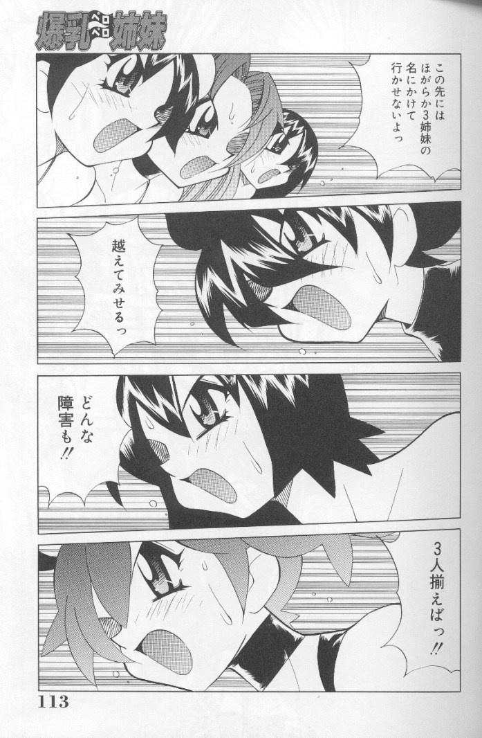 Bakunyuu Pero Pero Shimai 111