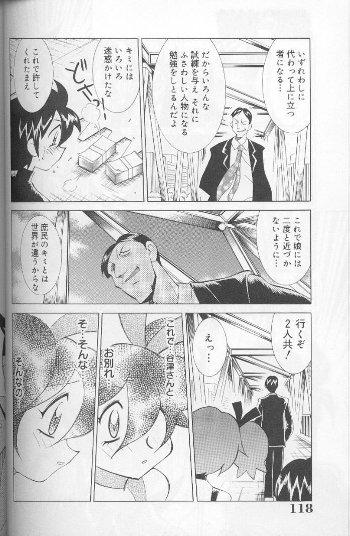 Bakunyuu Pero Pero Shimai 116