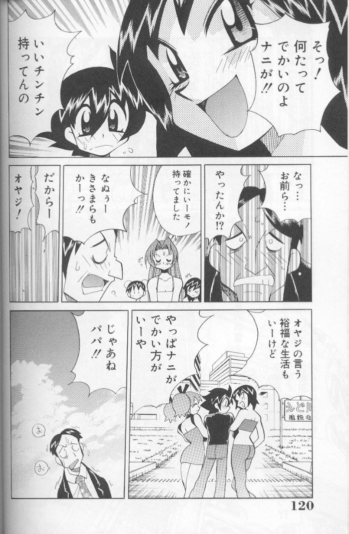 Bakunyuu Pero Pero Shimai 118
