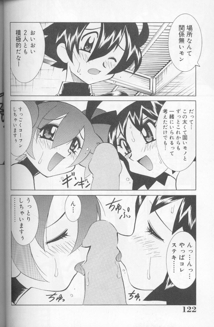 Bakunyuu Pero Pero Shimai 120