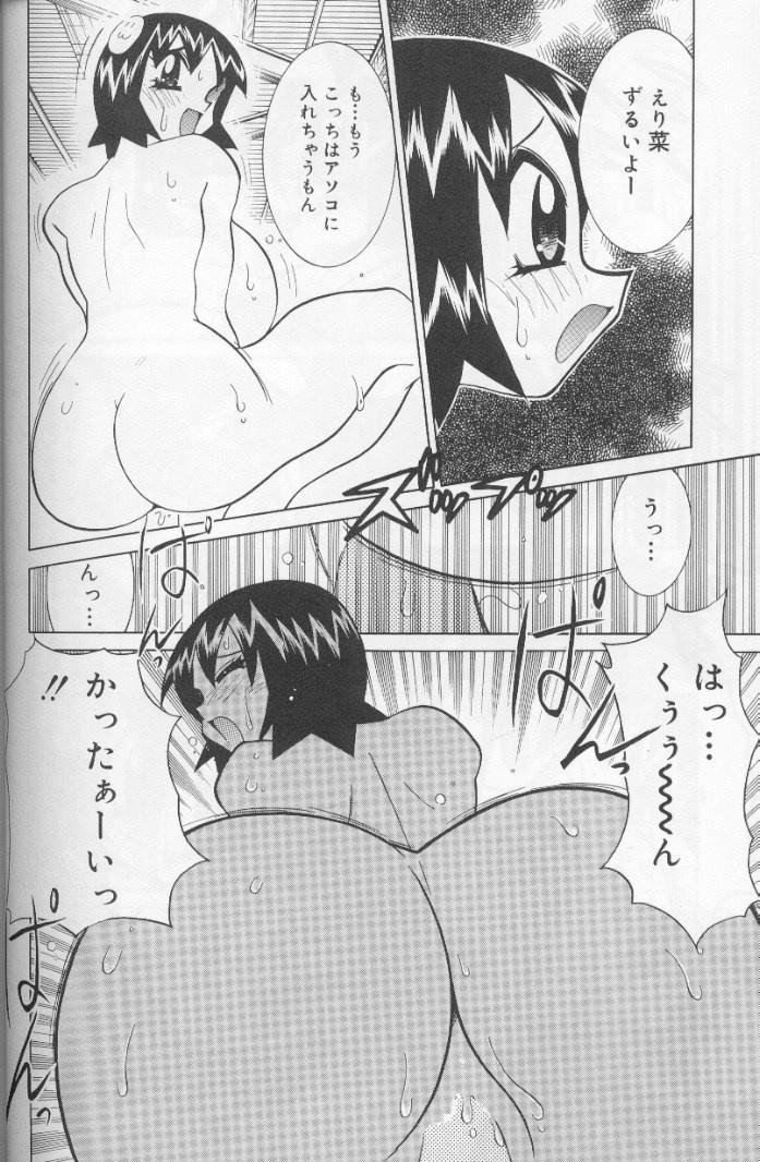 Bakunyuu Pero Pero Shimai 122