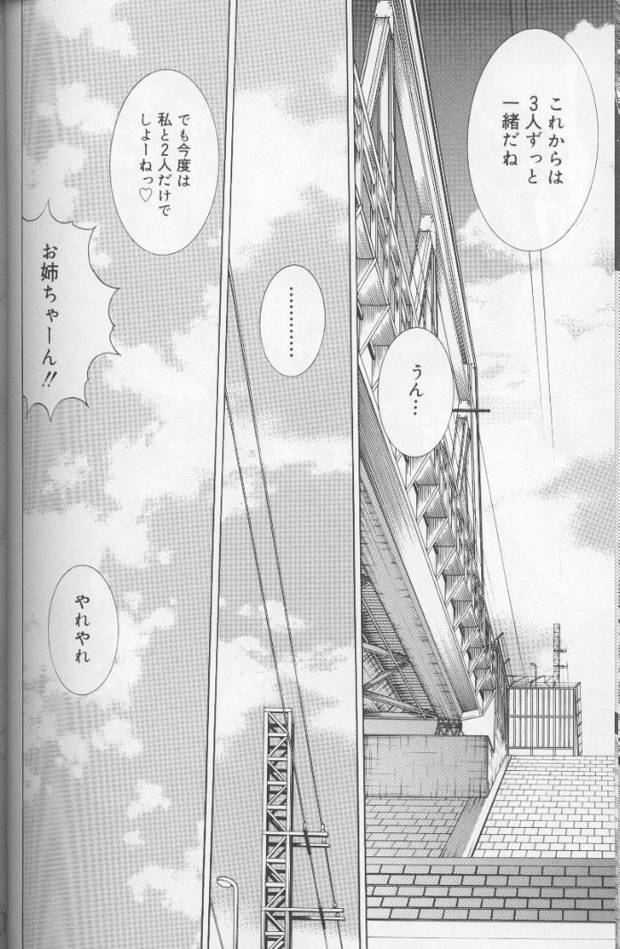 Bakunyuu Pero Pero Shimai 126