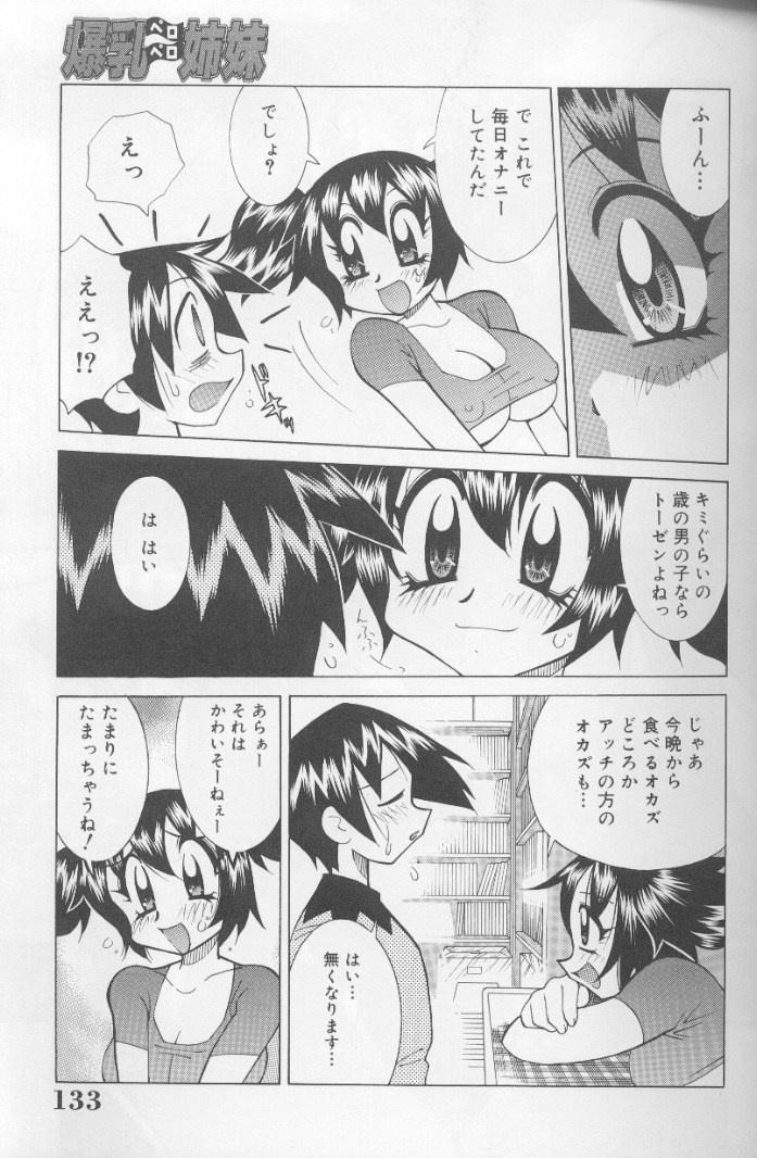 Bakunyuu Pero Pero Shimai 131