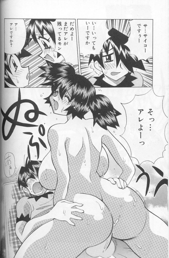 Bakunyuu Pero Pero Shimai 138