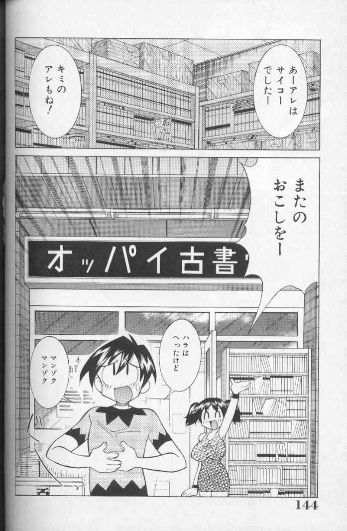 Bakunyuu Pero Pero Shimai 142