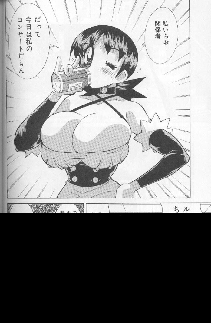 Bakunyuu Pero Pero Shimai 148
