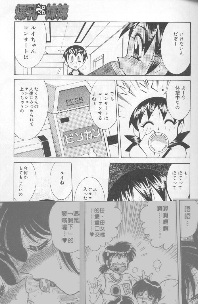 Bakunyuu Pero Pero Shimai 149