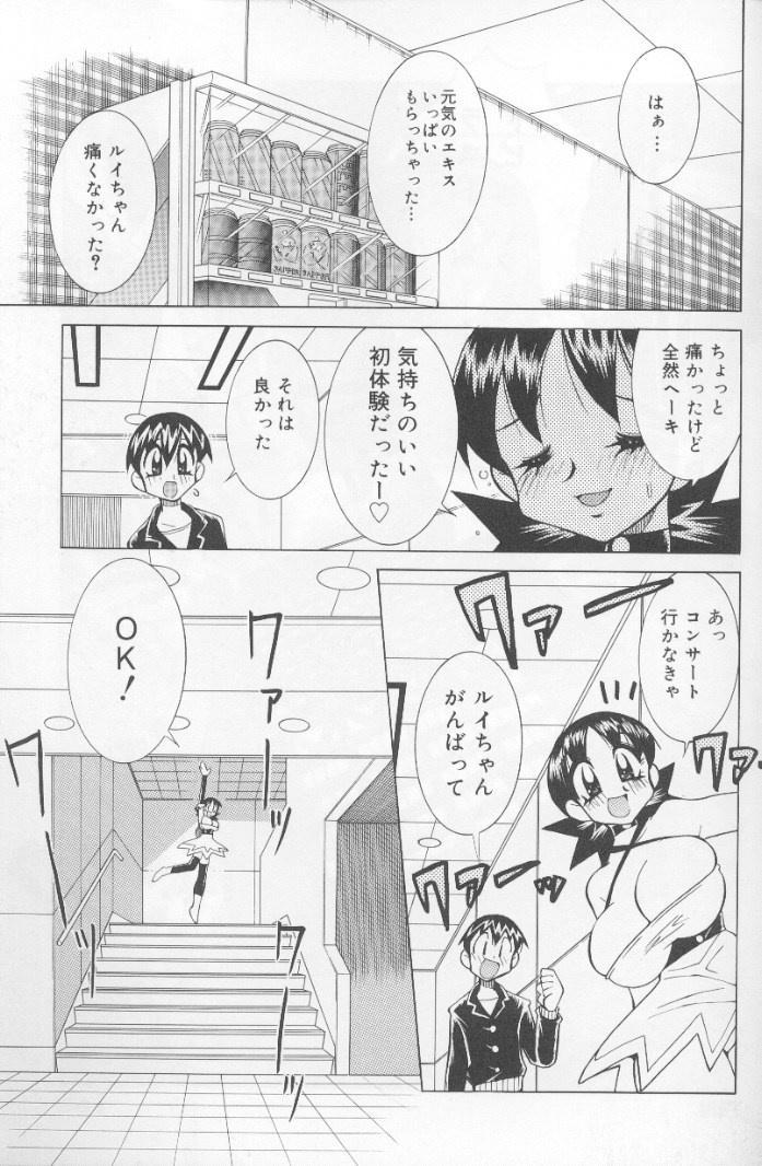 Bakunyuu Pero Pero Shimai 157