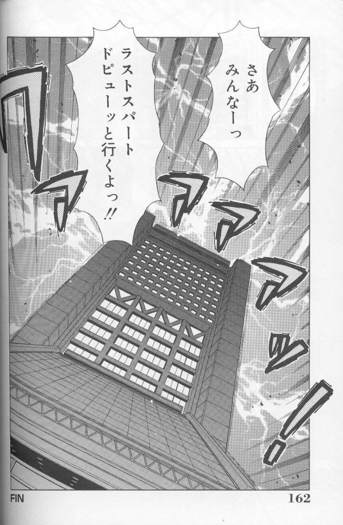 Bakunyuu Pero Pero Shimai 158