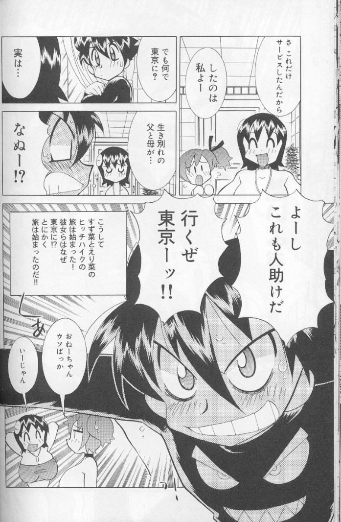 Bakunyuu Pero Pero Shimai 21