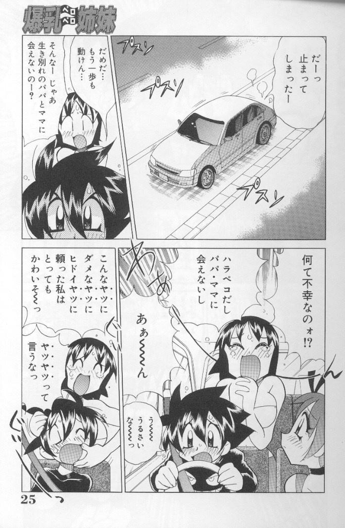 Bakunyuu Pero Pero Shimai 23
