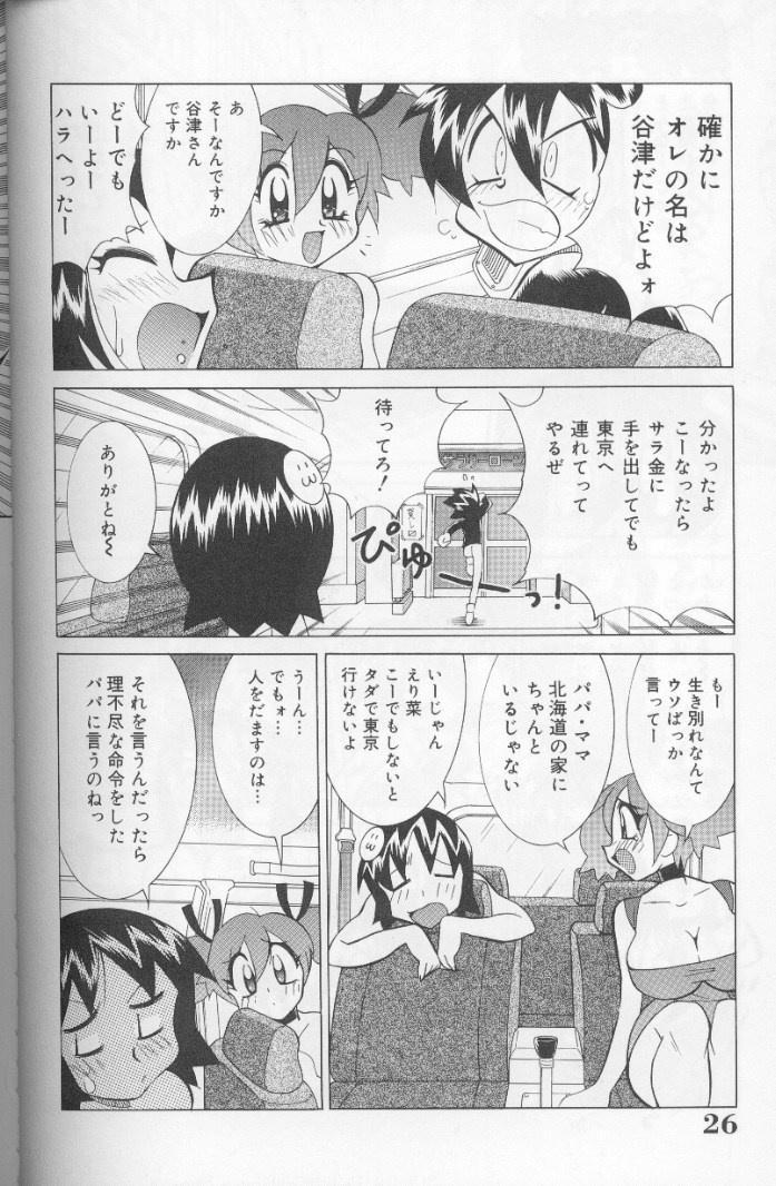 Bakunyuu Pero Pero Shimai 24