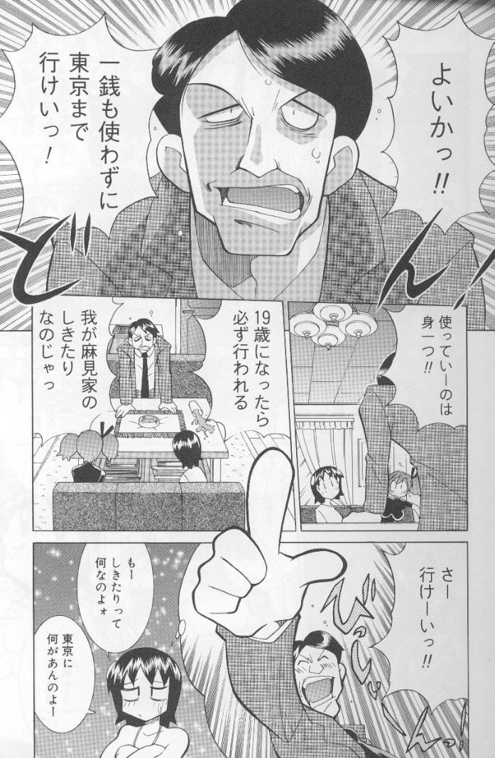 Bakunyuu Pero Pero Shimai 25