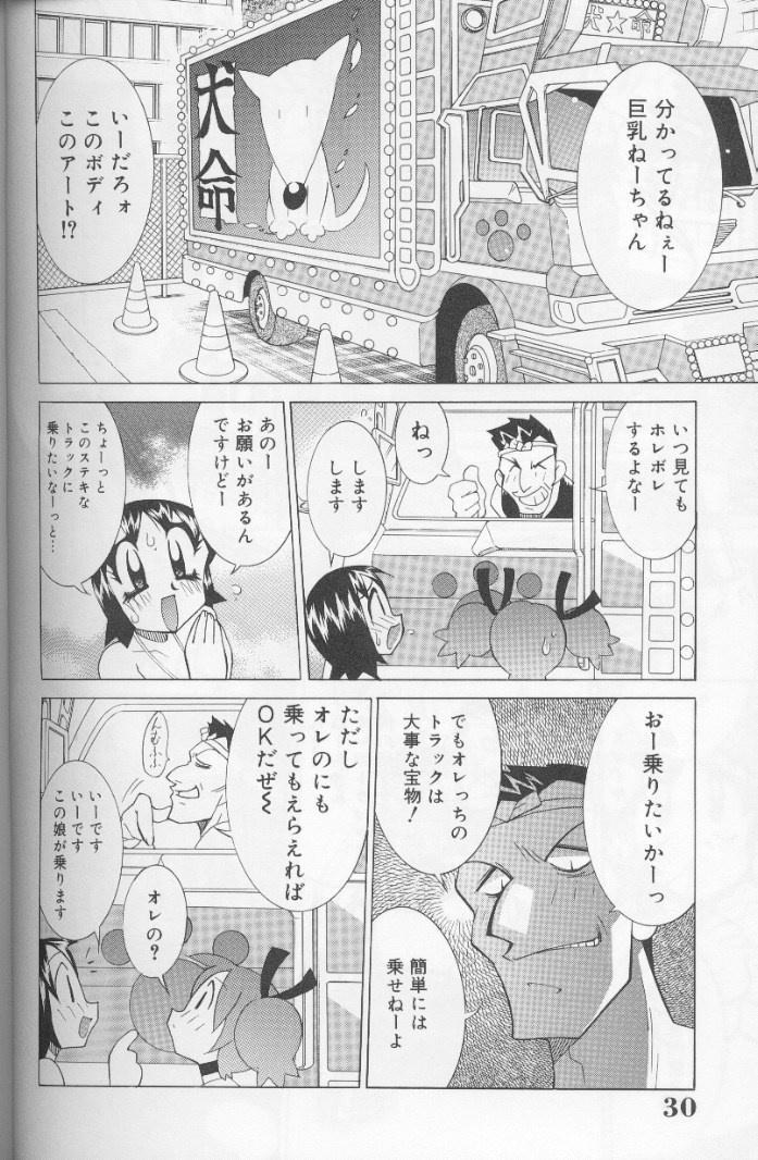 Bakunyuu Pero Pero Shimai 28