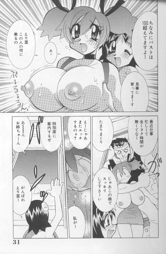 Bakunyuu Pero Pero Shimai 29