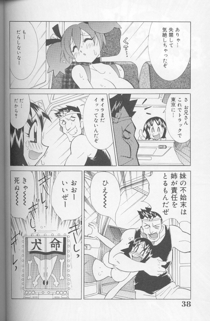 Bakunyuu Pero Pero Shimai 36