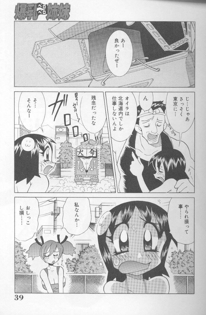Bakunyuu Pero Pero Shimai 37