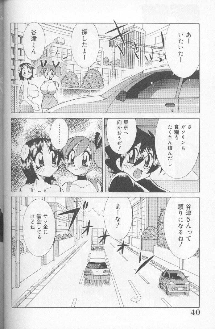 Bakunyuu Pero Pero Shimai 38