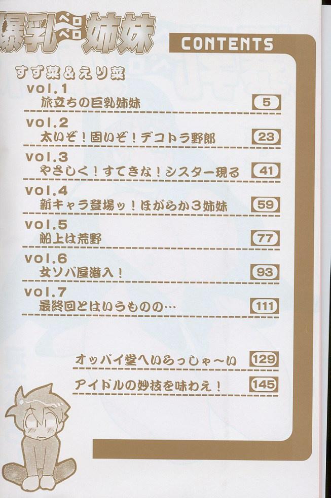 Bakunyuu Pero Pero Shimai 3