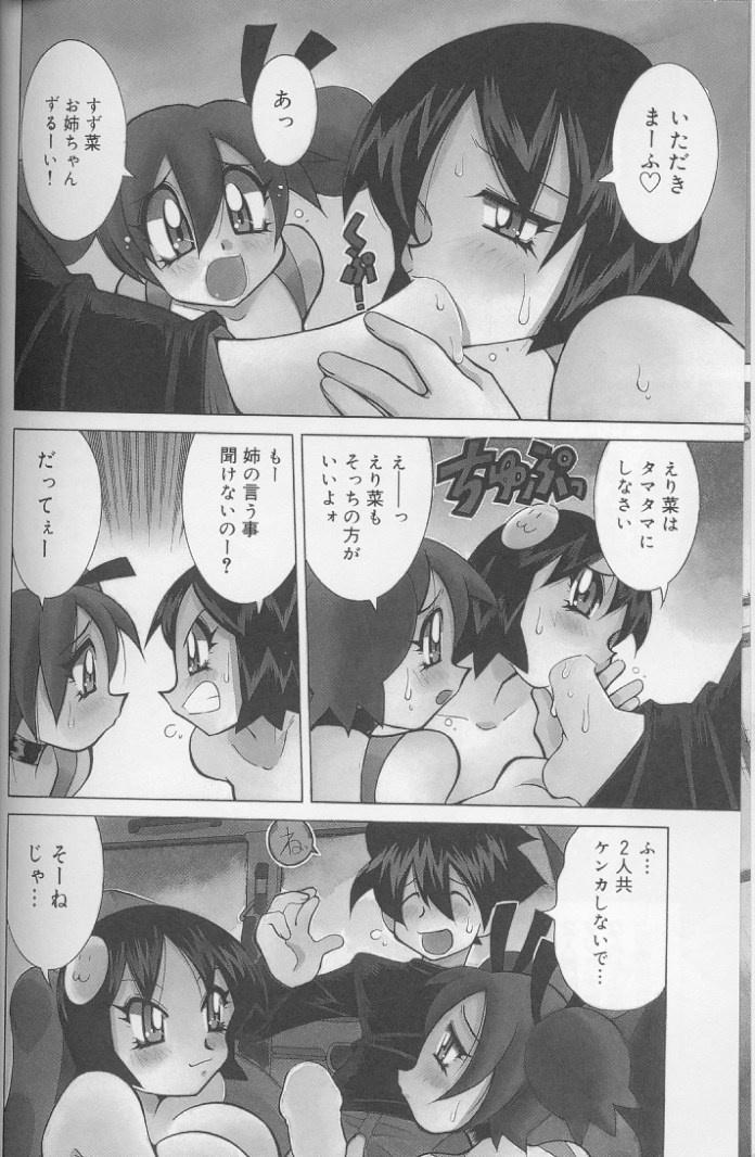 Bakunyuu Pero Pero Shimai 42