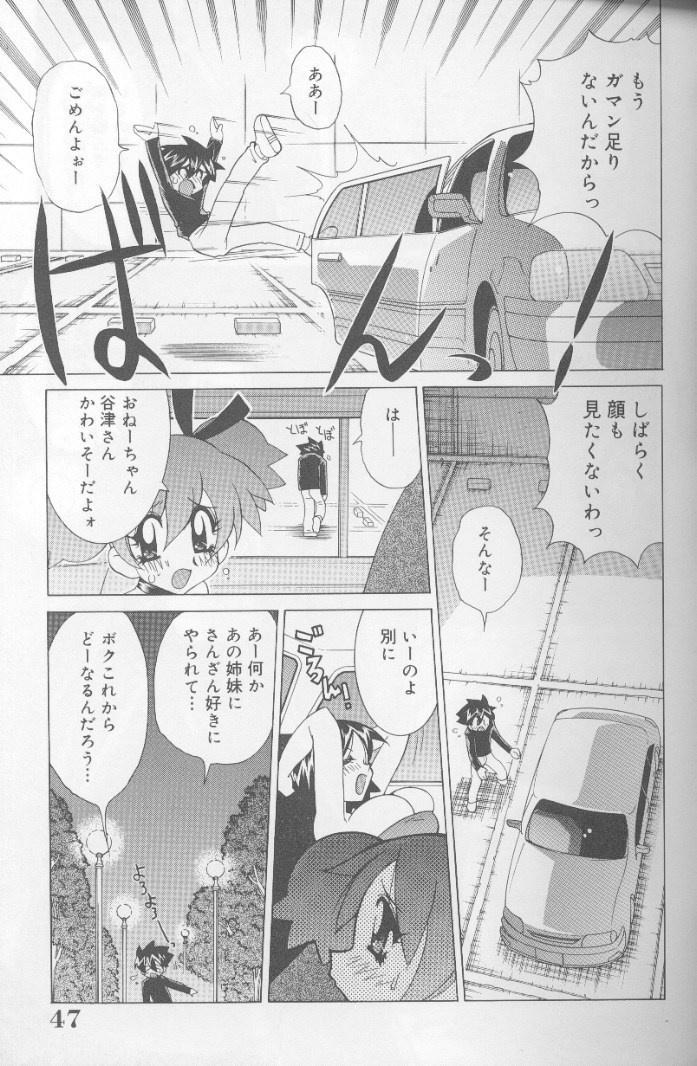 Bakunyuu Pero Pero Shimai 45
