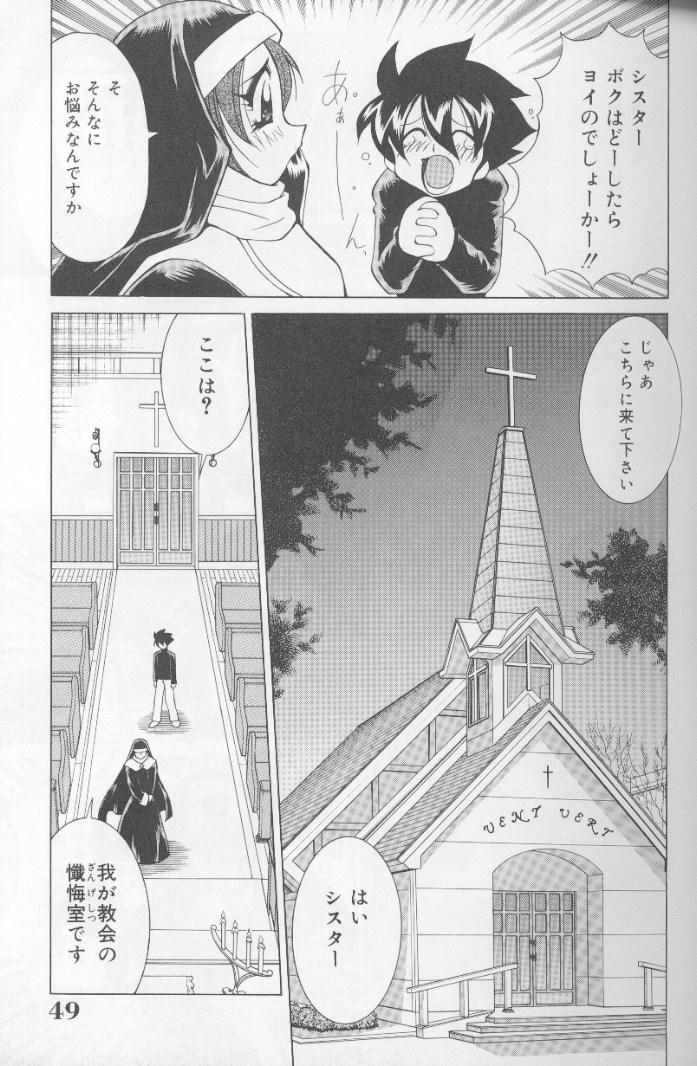 Bakunyuu Pero Pero Shimai 47
