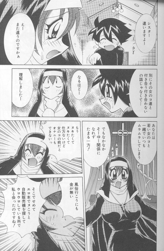 Bakunyuu Pero Pero Shimai 49