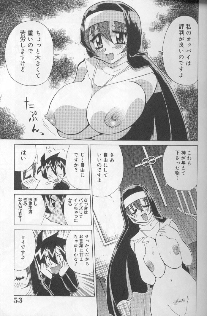 Bakunyuu Pero Pero Shimai 51