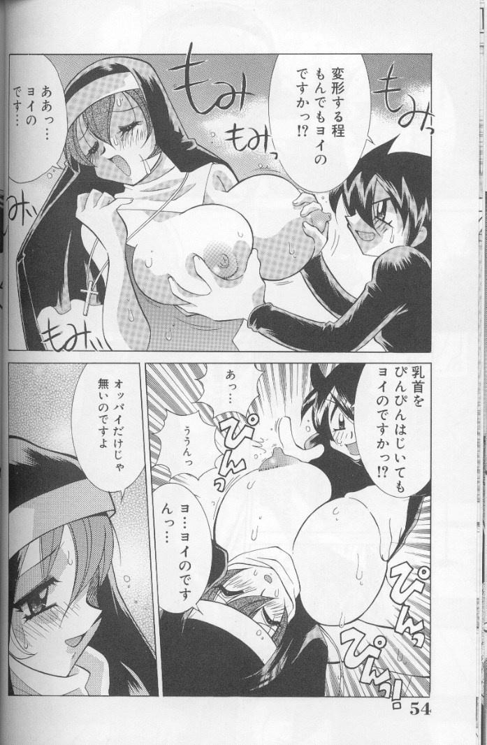 Bakunyuu Pero Pero Shimai 52