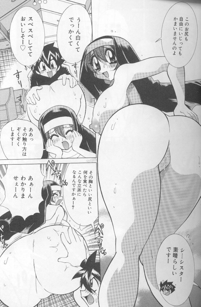 Bakunyuu Pero Pero Shimai 53