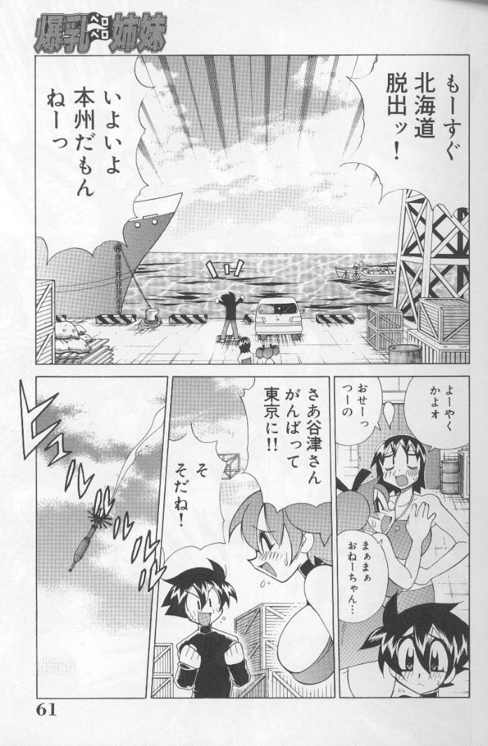 Bakunyuu Pero Pero Shimai 59