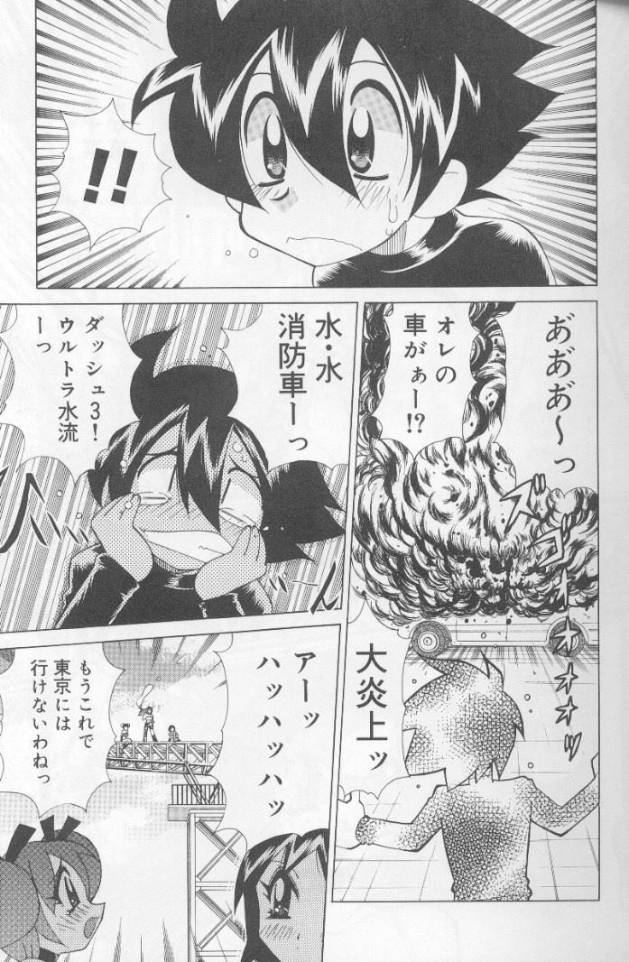 Bakunyuu Pero Pero Shimai 61