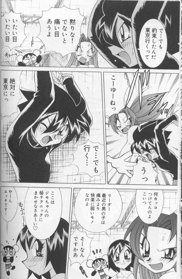Bakunyuu Pero Pero Shimai 66