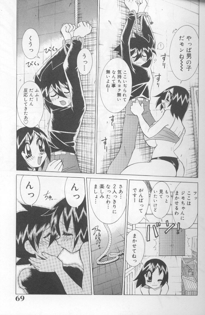 Bakunyuu Pero Pero Shimai 67