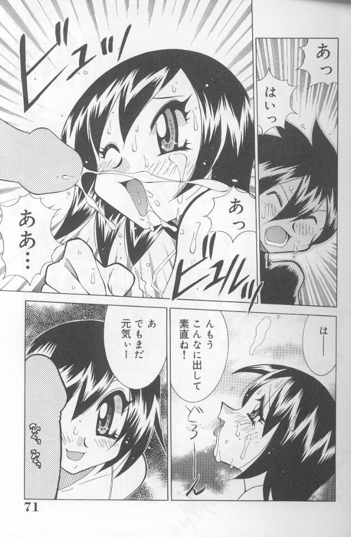 Bakunyuu Pero Pero Shimai 69