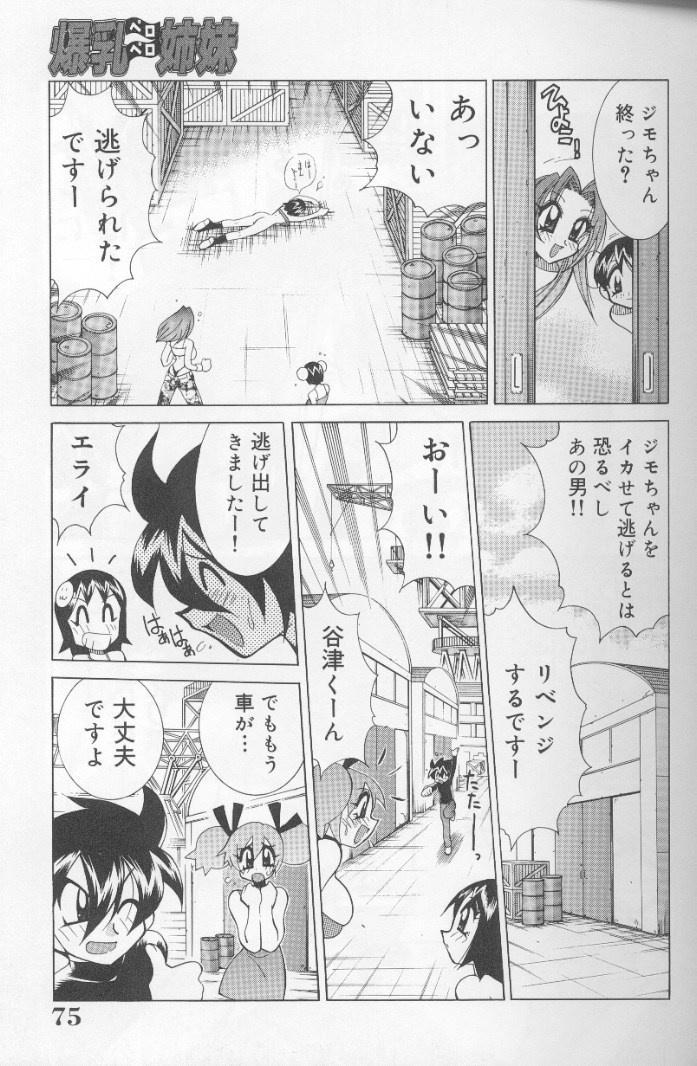 Bakunyuu Pero Pero Shimai 73