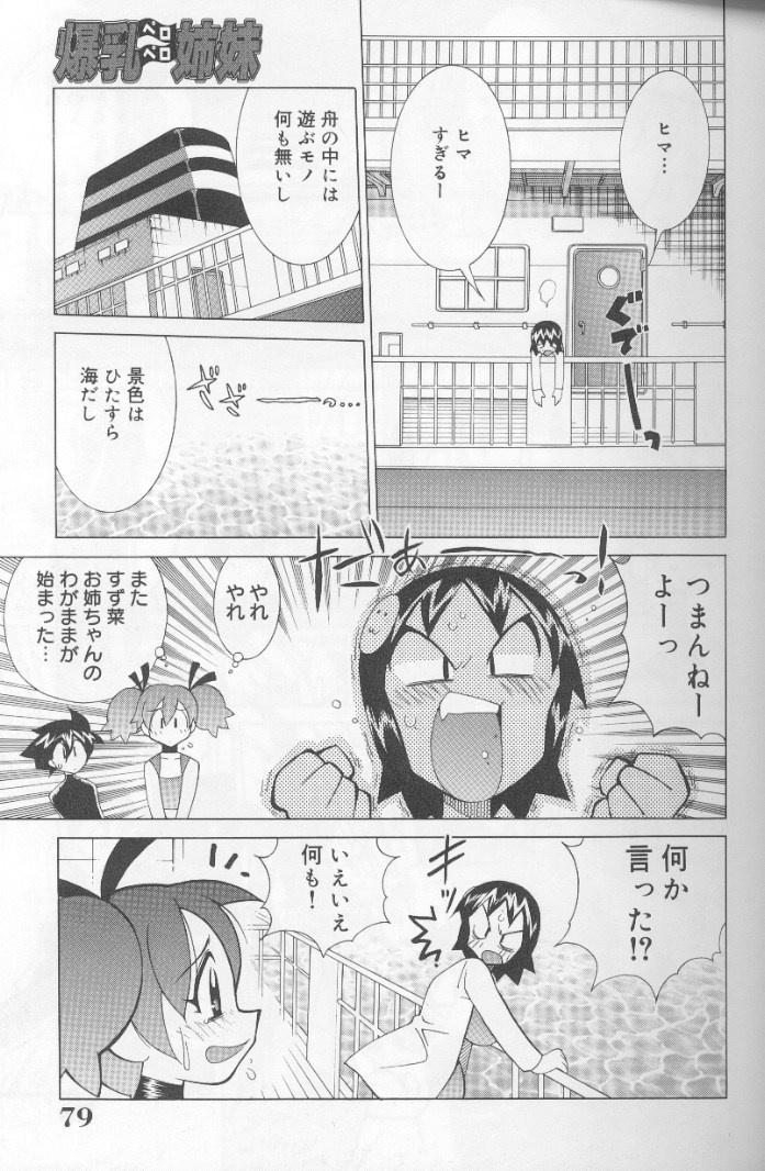 Bakunyuu Pero Pero Shimai 77