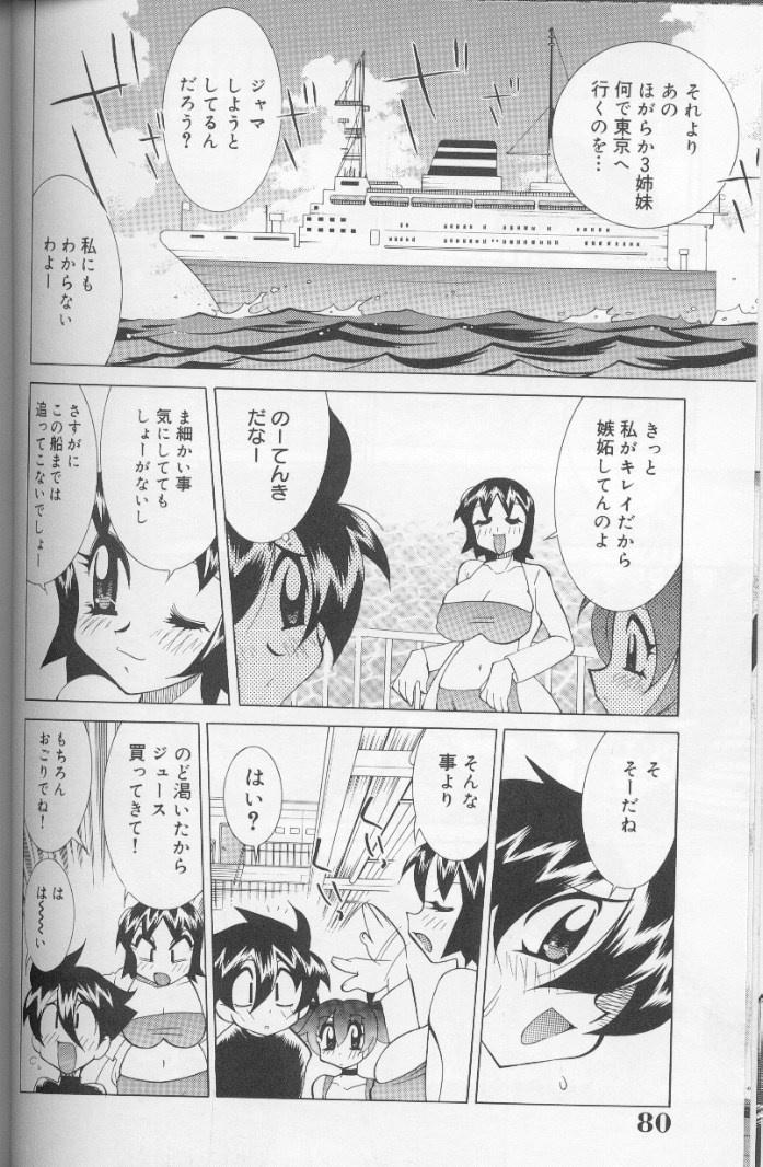 Bakunyuu Pero Pero Shimai 78
