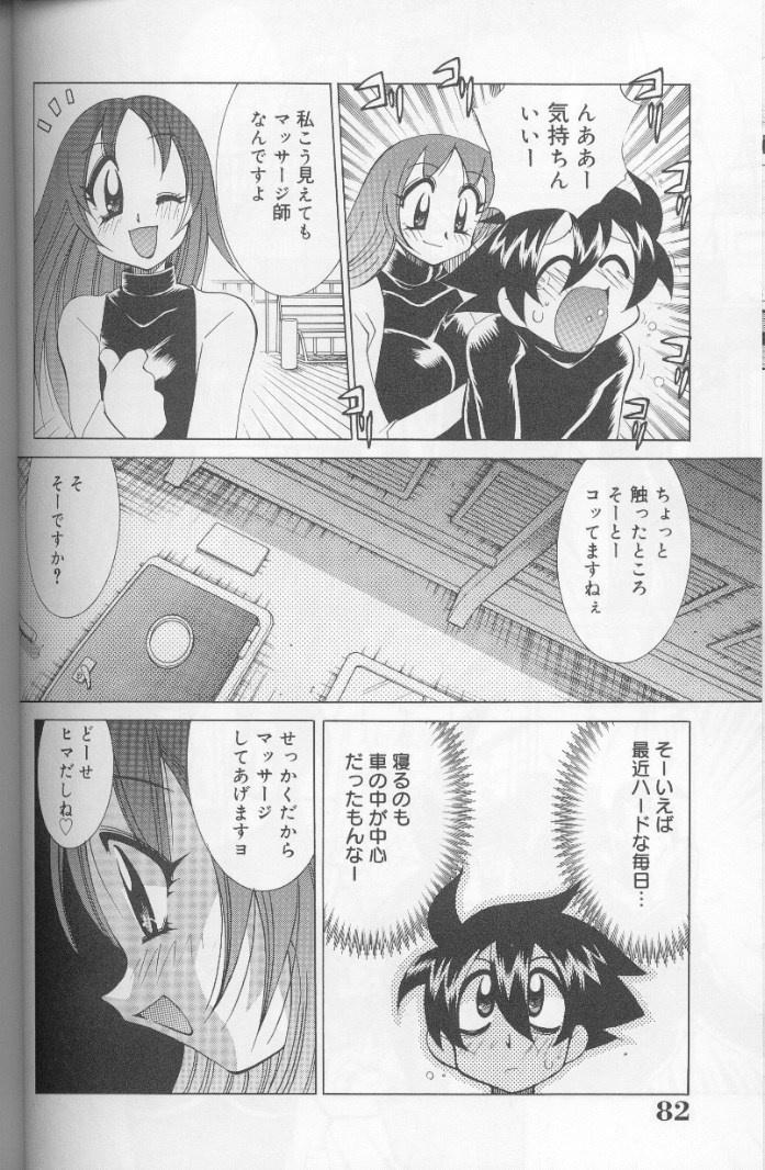 Bakunyuu Pero Pero Shimai 80