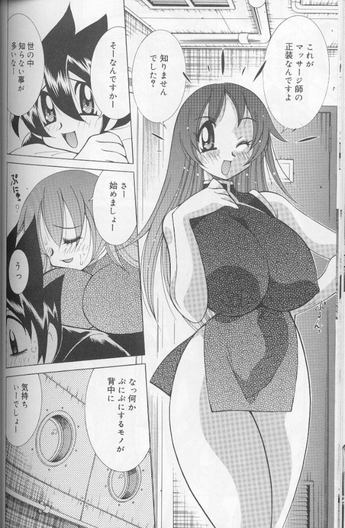 Bakunyuu Pero Pero Shimai 82